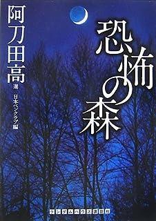 恐怖の森 (ランダムハウス講談社文庫 あ 3-1)