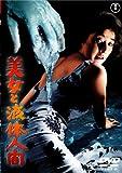 美女と液体人間 東宝DVD名作セレクション