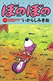 ぼのぼの(15) (バンブーコミックス 4コマセレクション)