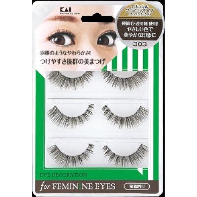 アナログ終了するモック貝印 アイデコレーション for feminine eyes 303 HC1563