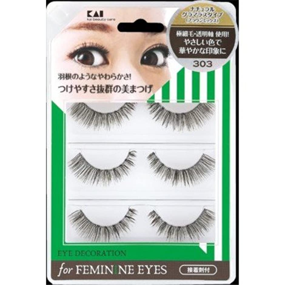 鍔電話に出る支援する貝印 アイデコレーション for feminine eyes 303 HC1563