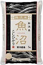 野沢農産 無洗米 令和元年産 特A産地 新潟県 魚沼産コシヒカリ 5kg