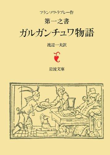ガルガンチュワ物語―ラブレー第一之書 (岩波文庫)