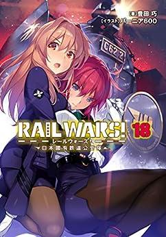 [豊田 巧, バーニア600]のRAIL WARS! 18 日本國有鉄道公安隊 (Jノベルライト)