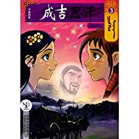 成吉思汗卡通画册(3少年时代)