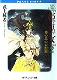古代幻視行 姫巫女〈2〉神の島の天照鏡 (角川文庫―スニーカー文庫)