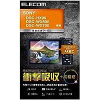 エレコム 液晶保護フィルム 高光沢 AR 高精細 衝撃吸収 SONY DSC-HX99/DSC-WX800/DSC-WX700 専用 DFL-SHX99PGHD