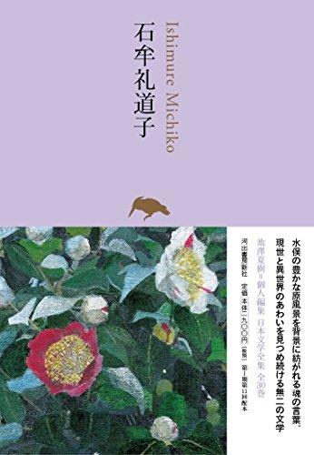 石牟礼道子 (池澤夏樹=個人編集 日本文学全集24)
