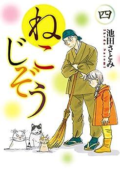 [池田さとみ]のねこじぞう(4) (ヤングコミックコミックス)