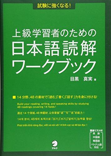 上級学習者のための日本語読解ワークブック―試験に強くなる!