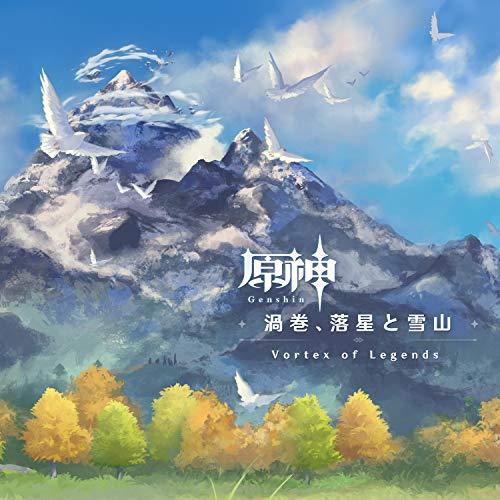 原神-渦巻、落星と雪山 (Original Game Soundtrack)