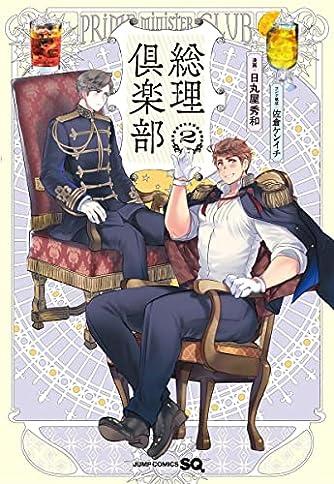 総理倶楽部 2 (ジャンプコミックス)