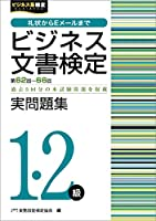 51jIv4HkHiL. SL200  - ビジネス文書実務検定 01