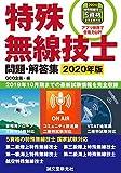 特殊無線技士問題・解答集 2020年版: 2019年10月期までの最新試験情報を完全収録