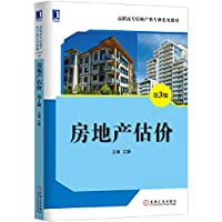 Real Estate Appraisal (3rd Edition)(Chinese Edition)