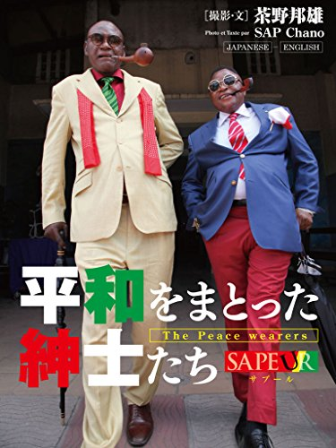 平和をまとった紳士たち 日本語-英語版 SlowPhoto