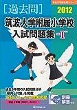 筑波大学附属小学校入試問題集 2012 1 (有名小学校合格シリーズ)