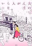 夫のちんぽが入らない(5) (ヤンマガKCスペシャル)