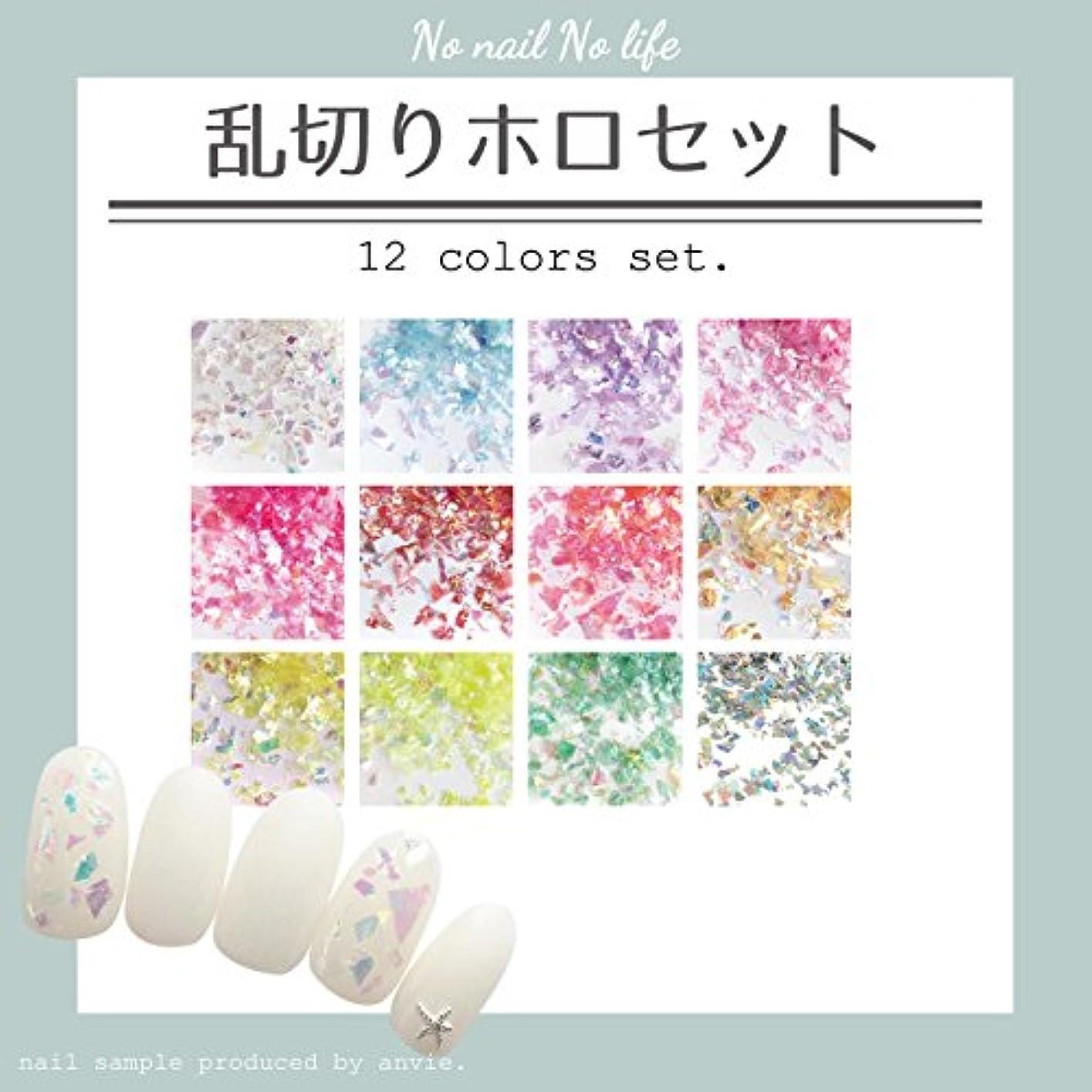 不幸更新確認する【モードデラカーサ】プラチナホログラム 乱切りタイプ 12色セット (12色セット)