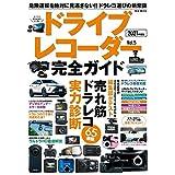 ドライブレコーダー完全ガイド Vol.5 (M.B.MOOK)