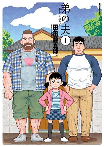 弟の夫(1) (アクションコミックス(月刊アクション))の詳細を見る