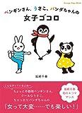 ペンギンさん、うさこ、パンダちゃんの 女子ゴコロ (オレンジページムック)