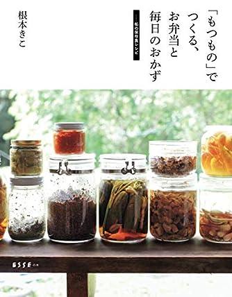 「もつもの」でつくる、お弁当と毎日のおかず-私の保存食レシピ