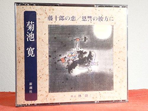 菊池寛/藤十郎の恋/恩讐の彼方に/朗読 林隆三 [ 新潮社 朗読 CD ]