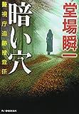 暗い穴―警視庁追跡捜査係 (ハルキ文庫)