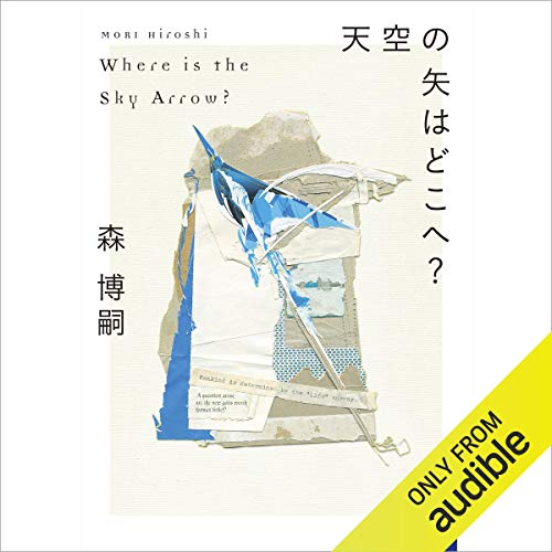 『天空の矢はどこへ? Where is the Sky Arrow?』のカバーアート