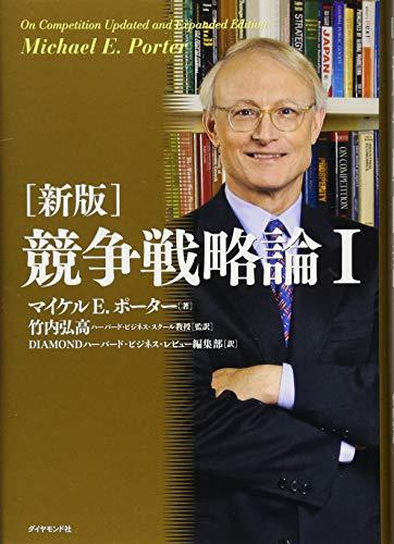[新版]競争戦略論I