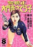 警視正 大門寺さくら子(8) (ビッグコミックス)