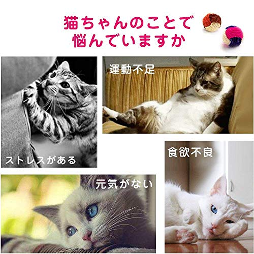 YATDA『猫おもちゃ麻縄ボール』