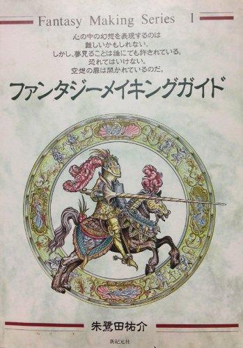 ファンタジーメイキングガイド (Fantasy Making Series)