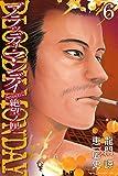 BLOODY MONDAY Season2 絶望ノ匣(6) (週刊少年マガジンコミックス)