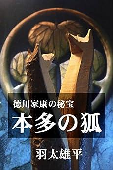 [羽太雄平]の本多の狐: 徳川家康の秘宝
