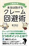 Must see at the construction shop How to avoid complaints that can actually be prevented: Damage of 70 million yen due to complaints What are the three ... with just one customer (Japanese Edition)