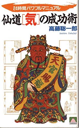 仙道「気」の成功術―24時間パワフルマニュアル (TAIRIKU BOOKS)の詳細を見る
