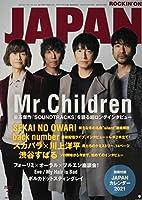 ロッキング・オン・ジャパン 2021年 01 月号 [雑誌]