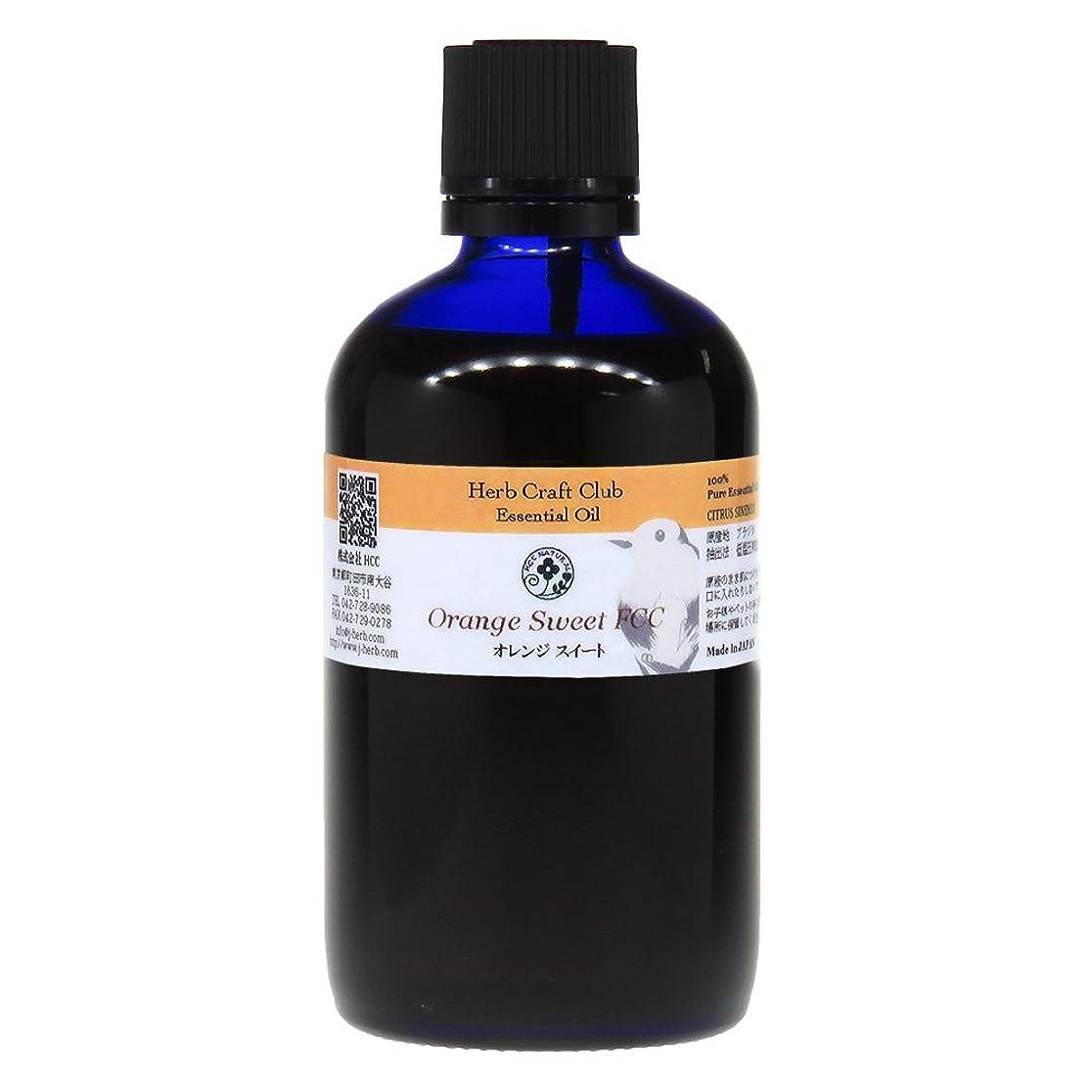 引退した惑星トリップオレンジスイート105ml 100%天然エッセンシャルオイル ※徳用サイズ 卸価格