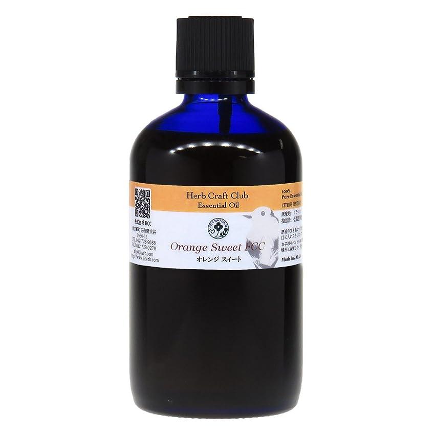 しなやかなハッチ賞賛オレンジスイート105ml 100%天然エッセンシャルオイル ※徳用サイズ 卸価格