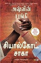 The Sialkot Saga (Tamil) [Paperback]
