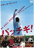 パッチギ! (特別価格版) [DVD]