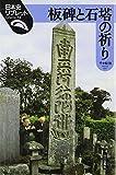 板碑と石塔の祈り (日本史リブレット)