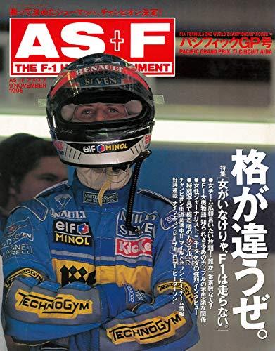 AS+F(アズエフ)1995 Rd15 パシフィックGP号 [雑誌]