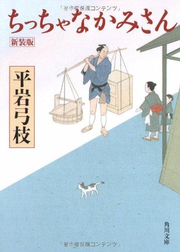 ちっちゃなかみさん 新装版 (角川文庫)