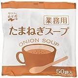 永谷園 業務用 たまねぎスープ 50食入×2袋