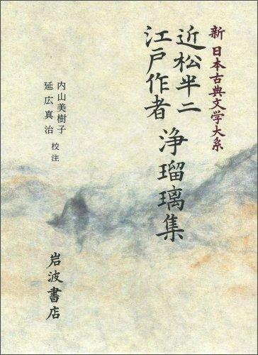 近松半二江戸作者浄瑠璃集 (新日本古典文学大系 94)
