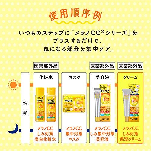 メラノCC薬用しみ・そばかす対策保湿クリームWのビタミン配合23g