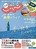 じゃらん九州 2021年4月/5月号 (2021-03-01) [雑誌]